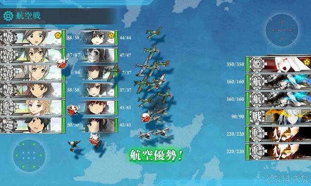 艦これ2017秋イベントE3甲第3戦力ゲージ 初戦Oマス空襲戦