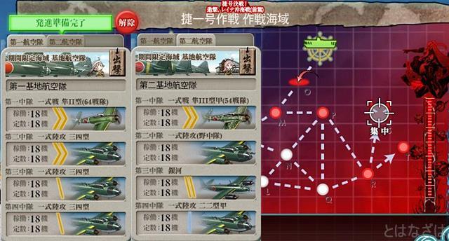 艦これ2017秋イベントE3甲第3戦力ゲージ 基地航空隊