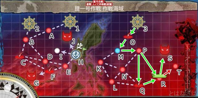 艦これ2017秋イベントE3甲第3戦力ゲージ マップ・ルート「捷一号作戦 作戦海域」