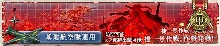艦これ2017秋イベントE3甲 海域バナー