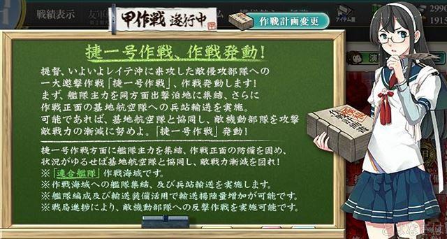 艦これ2017秋イベントE3甲 大淀さんからの作戦説明