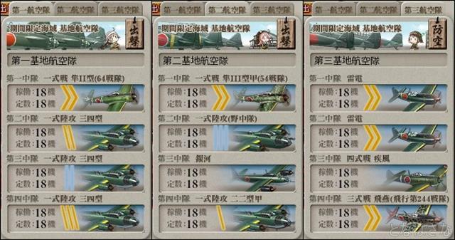 艦これ2017秋イベントE4甲第1ギミック 対Uマス編成基地航空隊