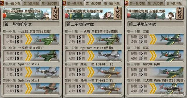 艦これ2017秋イベントE4甲第1ギミック 空襲ノーダメ基地航空隊