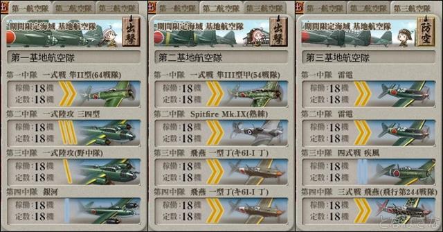 艦これ2017秋イベントE4甲第2ギミック Z1Z2用基地航空隊