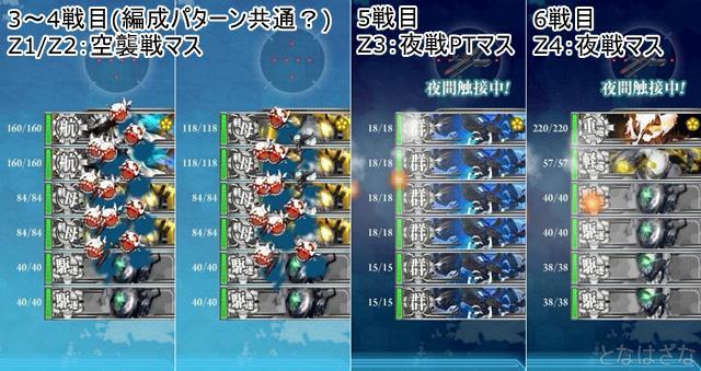 艦これ2017秋イベントE4甲第2ギミック Z6道中戦闘1