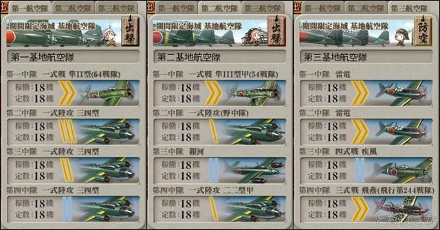 艦これ2017秋イベントE4甲第2ギミック Z6用基地航空隊