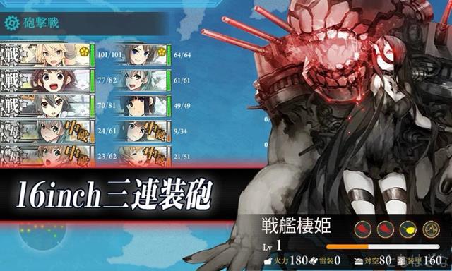 艦これ2017秋イベントE4甲第2ギミック Z6「戦艦棲姫」
