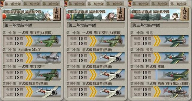 艦これ2017秋イベントE4甲第2ギミック Z9マス用 基地航空隊