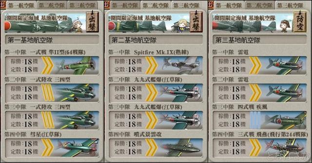 艦これ2017秋イベントE4甲ゲージ攻略 基地航空隊 ボス1用