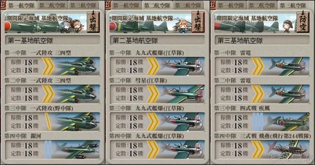 艦これ2017秋イベントE4甲ゲージ攻略 基地航空隊 ボス2用