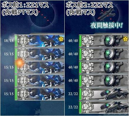 艦これ2017秋イベントE4甲ゲージ攻略 ボス前ZZ1とZZ2マス