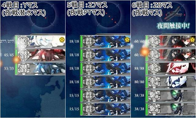 艦これ2017秋イベントE4甲ゲージ攻略 志摩艦隊ルート4~6戦