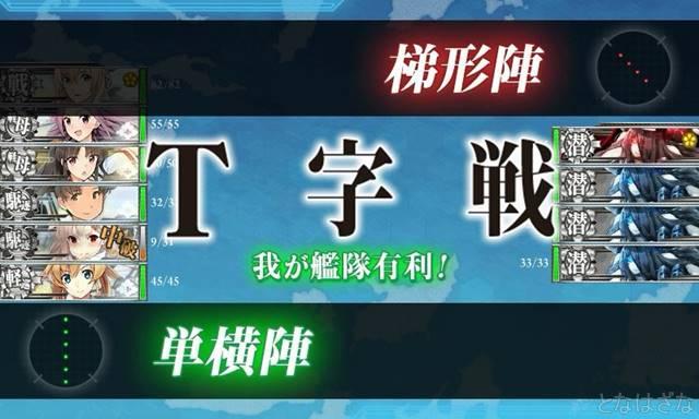 艦これ2017夏イベントE5丙掘り 初戦A潜水マス 中破被害