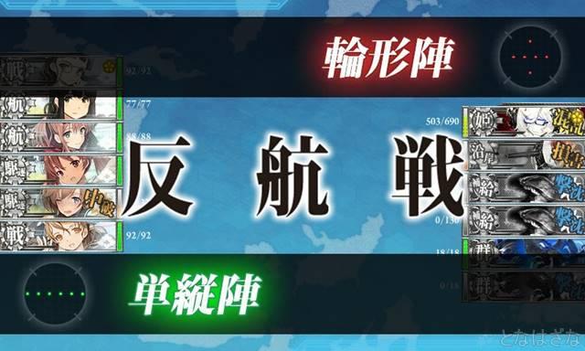 艦これ2017夏イベントE5甲 ギミックCマス 反航戦