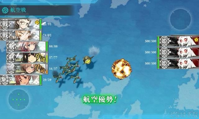 艦これ2017夏イベントE5甲 6戦目K空襲戦マス