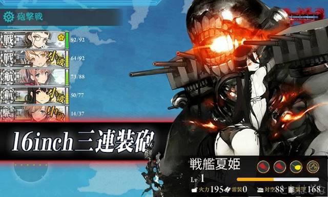 艦これ2017夏イベントE5甲 ボス旗艦「戦艦夏姫」2