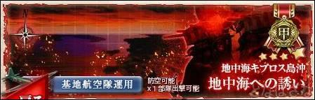 艦これ2017夏イベントE5甲 海域バナー