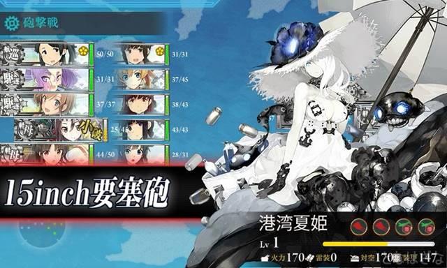 艦これ2017夏イベントE6丙輸送掘り ボス旗艦「港湾夏姫」3