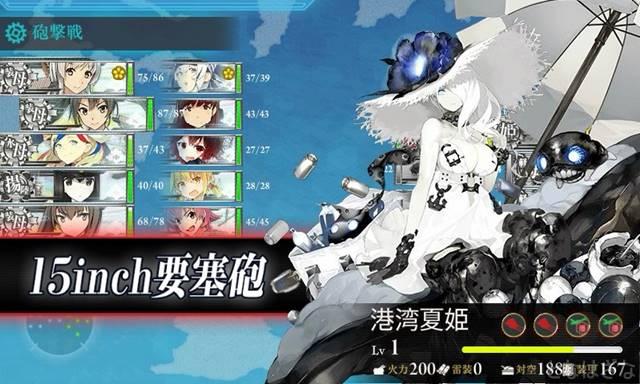 艦これ2017夏イベントE6甲輸送 ボス旗艦「港湾夏姫」2