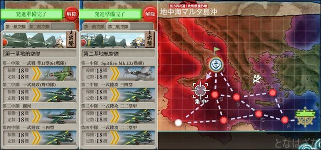 艦これ2017夏イベントE6甲輸送 基地航空隊
