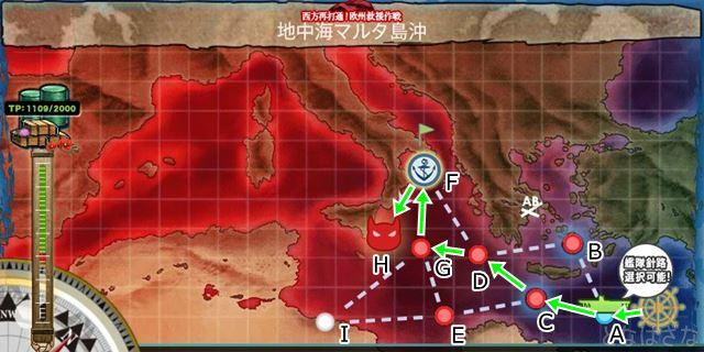 艦これ2017夏イベントE6甲輸送 前半マップ 地中海マルタ島沖