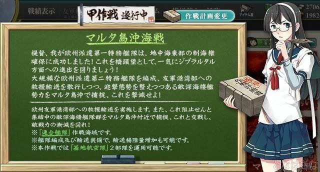 艦これ2017夏イベントE6甲輸送 大淀さんからの作戦説明