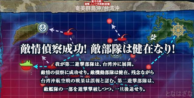 艦これ2017秋イベントE1甲 E1クリア