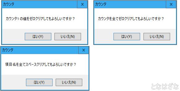 フリーソフト「カウンタ」 ver1.01 UI3