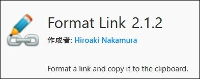 Firefoxアドオン「Format Link」 バナー