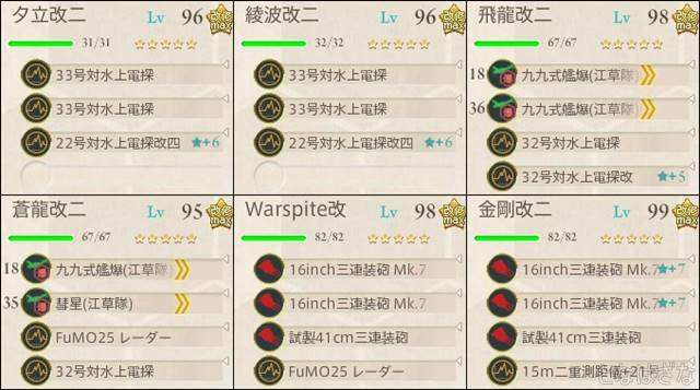 任務「改装航空巡洋艦、出撃!」 5-1支援編成