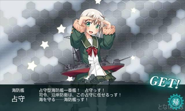 艦これ17春イベE3丙掘り 海防艦「占守」ドロップ