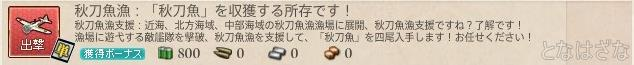艦これ2017年9月29日アップデート 秋刀魚任務