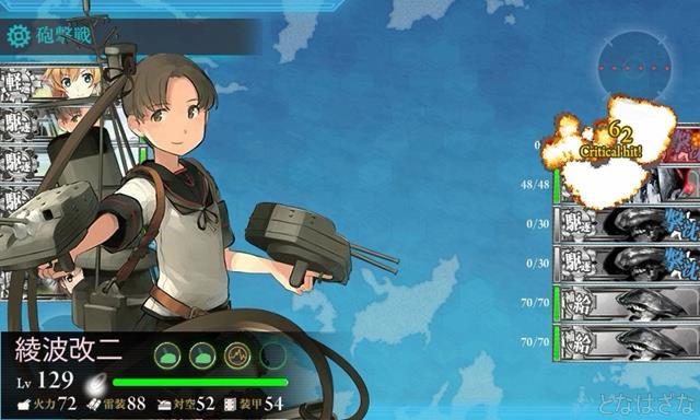 艦これ単発任務〈最精鋭「第八駆逐隊」、全力出撃!〉 3-2ボスHマス 砲撃戦 綾波