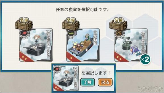 艦これ単発任務〈最精鋭「第八駆逐隊」、全力出撃!〉 報酬選択