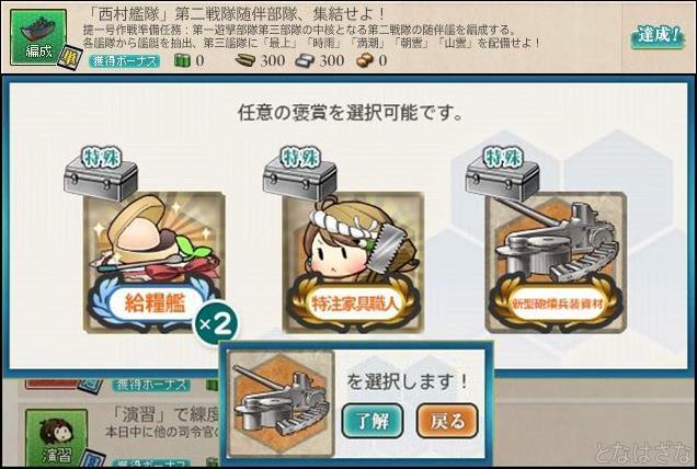 艦これ編成任務「西村艦隊」第二戦隊随伴部隊、集結せよ! 報酬選択
