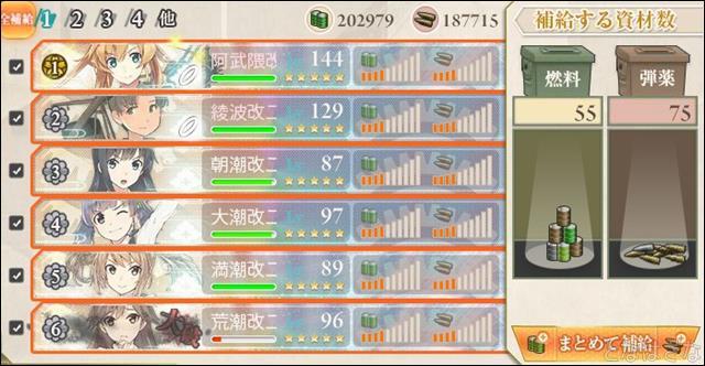 艦これ単発任務〈最精鋭「第八駆逐隊」、全力出撃!〉 3-2補給