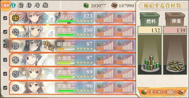 艦これ単発任務〈最精鋭「第八駆逐隊」、全力出撃!〉 5-4補給