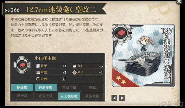 艦これ2017年10月25日アップデート 12.7cm連装砲C型改二