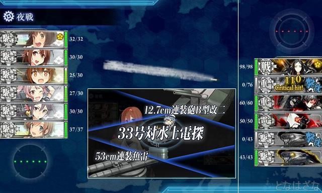 艦これ2017年10月25日アップデート 電探夜戦or電探雷撃1