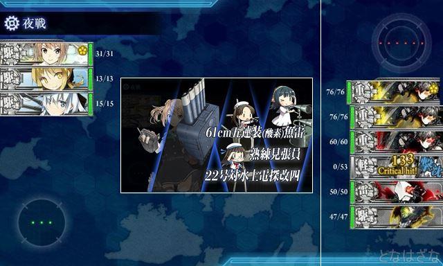 艦これ2017年10月25日アップデート 電探雷撃or電探夜戦2