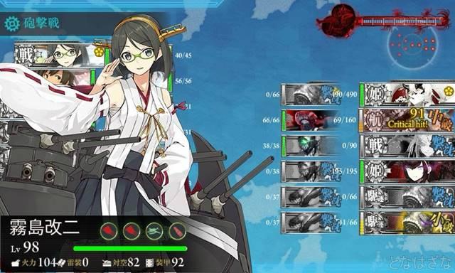 艦これ2017夏イベントE3甲戦力 ボスQマス最終形態 霧島