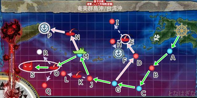 艦これ2017秋イベントE1甲 マップ ルート 「奄美群島沖/台湾沖」1