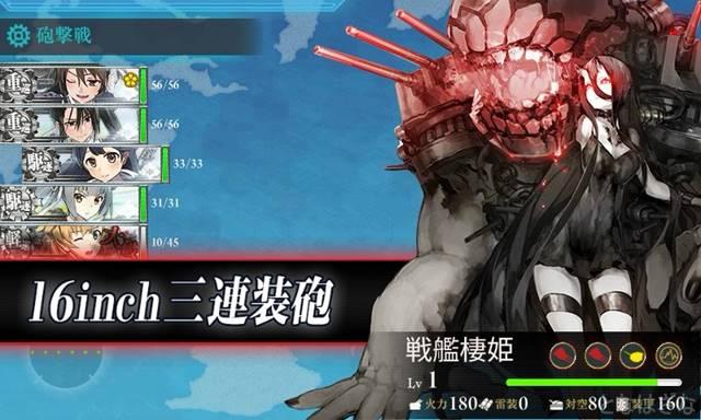 艦これ2017秋イベントE1甲 ボス随伴「戦艦棲姫」