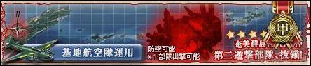 艦これ2017秋イベントE1甲 海域バナー