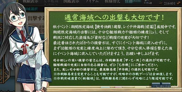 艦これ2017秋イベントE1甲 大淀さんからのアドバイス