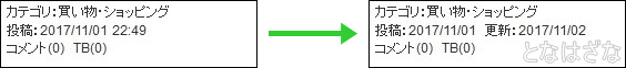 fc2ブログ スマホ版 更新日時表示変更後