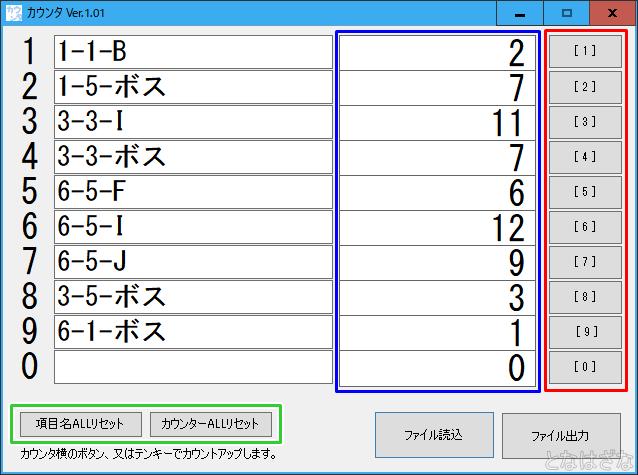フリーソフト「カウンタ」 ver1.01 UI2