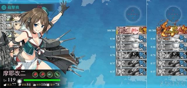 17新春3-5任務〈迎春!「空母機動部隊」出撃開始!〉 3戦目Fほっぽマス 摩耶砲撃戦