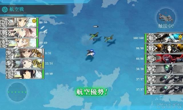 任務「洋上航空戦力を拡充せよ!」 6-2道中