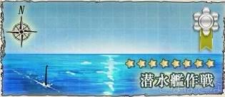 6-1「伊401&まるゆ掘り」 海域バナー